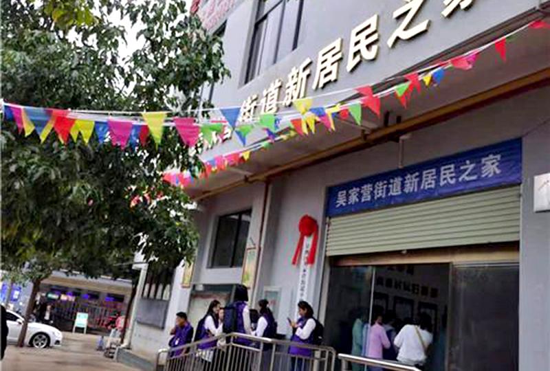 """创新社会治理!云南省首个""""新居民之家""""""""落户""""昆明呈贡"""