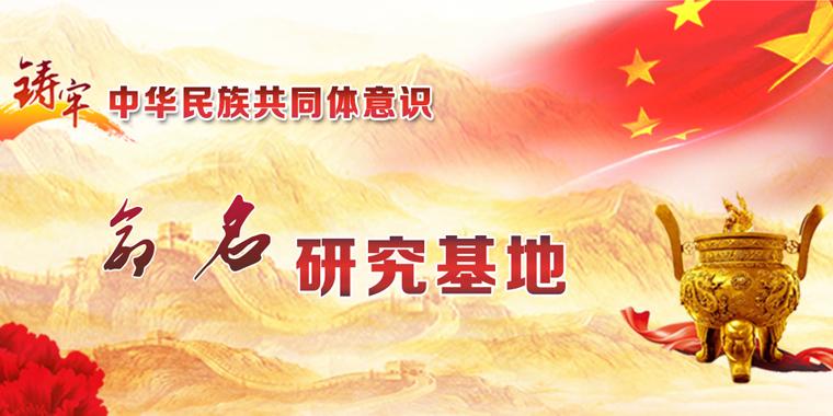 省民族宗教委命名一批云南省铸牢中华民族共同体意识研究基地