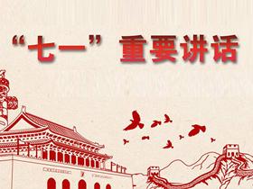 """习近平总书记""""七一""""重要讲话是做好新时代民族工作的根本遵循"""