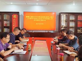 曲靖市麒麟区创民办专题学习中央民族工作会议精神