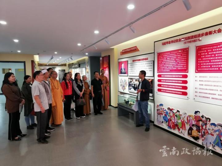曲靖市麒麟区政协视察民族团结进步创建工作