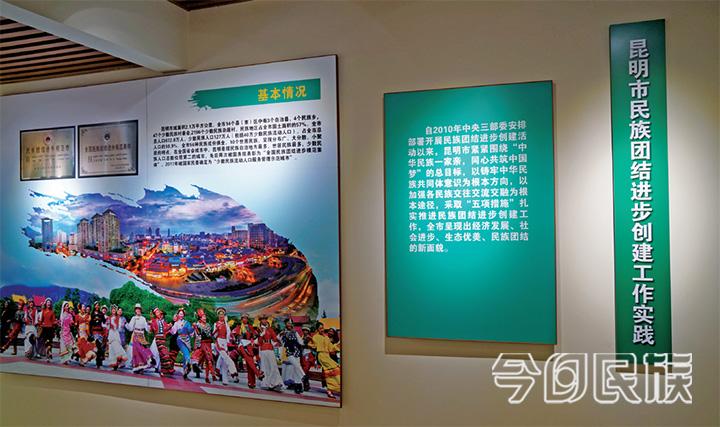 昆明:打造铸牢中华民族共同体意识的平台和窗口